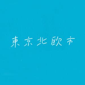 5.17(土)&18(日)東京蚤の市で開催!「東京北欧市」