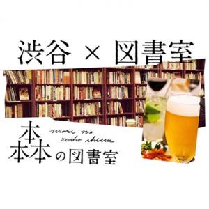 """話題の""""夜の図書館""""。渋谷に新しくオープンした、「森の図書室」。"""